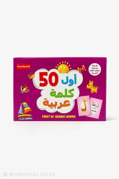 First 50 Arabic Words