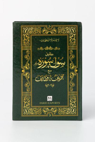 16 Saulah Surah (Urdu)